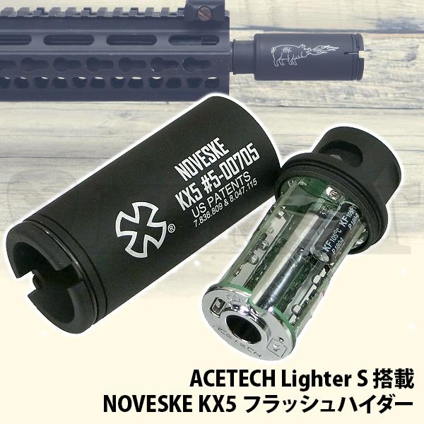 EMG製 NOVESKE KX5 フラッシュハイダー (ACETECH Lighter S 搭載モデル)14mm 逆ネジ