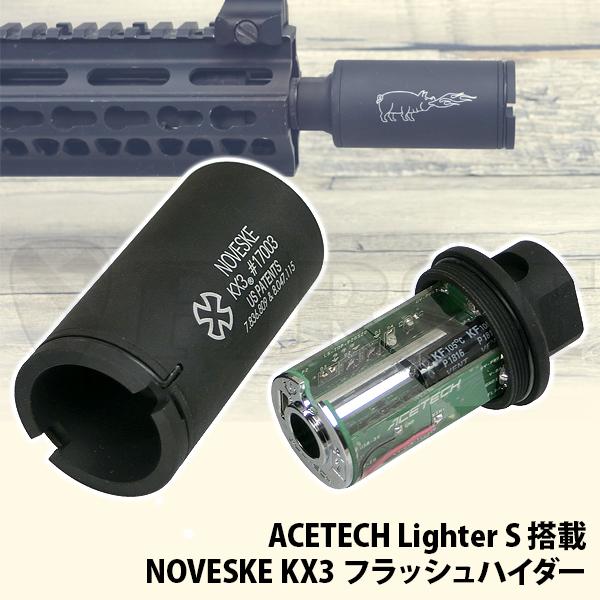 EMG製 NOVESKE KX3 フラッシュハイダー (ACETECH Lighter S 搭載モデル)14mm 逆ネジ