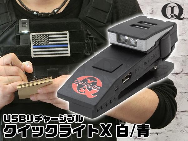 【アウトレット特価】Q-XBW Quiqlite X USBリチャージブル 白/青