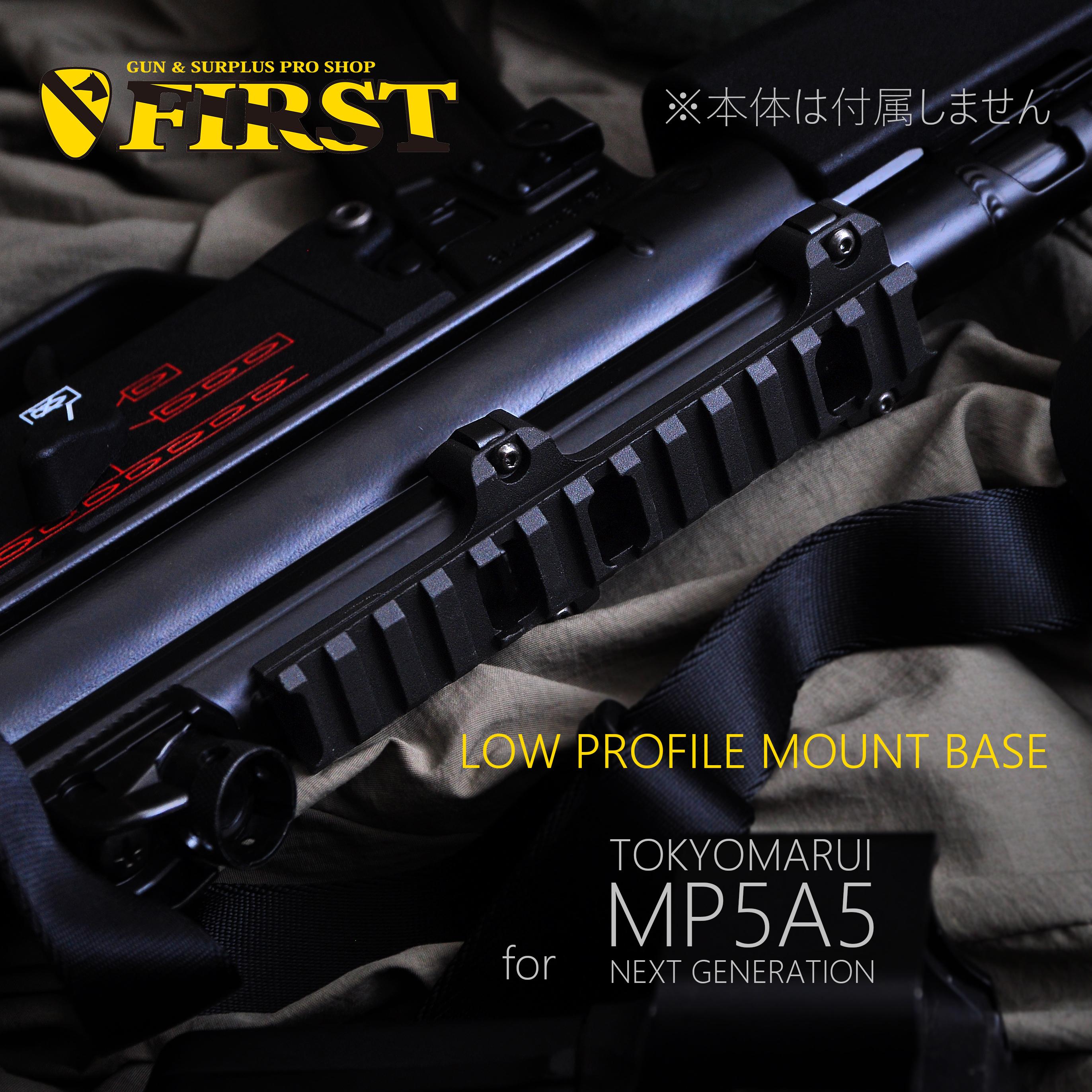 次世代電動ガン MP5A5対応 ロープロファイルマウントベース