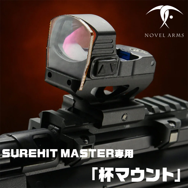 NOVEL ARMS SUREHIT MASTER専用 杯マウント