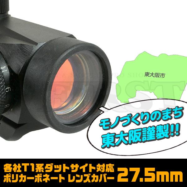 各社T1系ダットサイト対応 ポリカーボネート レンズカバー 27.5mm【Ver.2】
