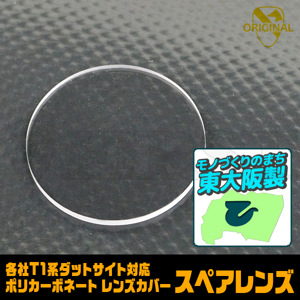 【スペアレンズ】各社T1系ダットサイト対応 ポリカーボネート レンズカバー 27.5mm【交換用レンズ】