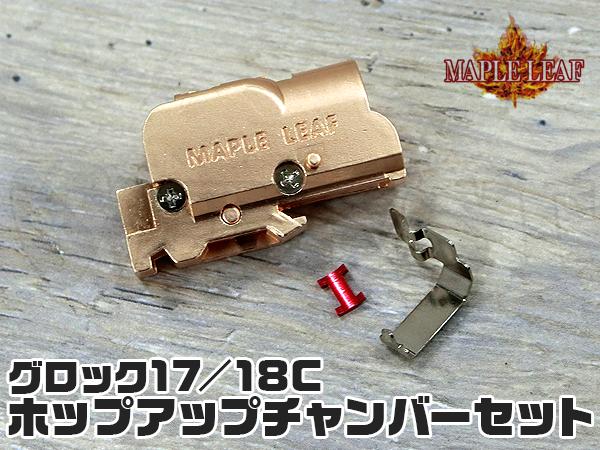 CH01 ホップアップチャンバーセット グロック17/18C(WE/マルイ/VFC 対応)