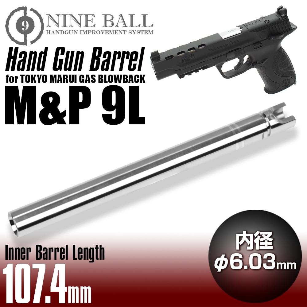 ハンドガンバレル マルイ M&P9L 107.4mm