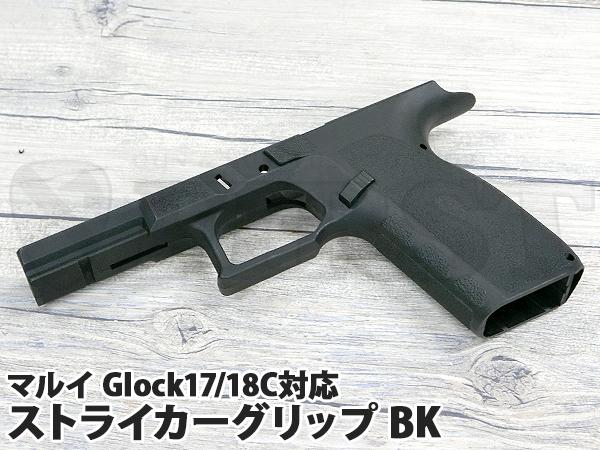 HW-172BK マルイ Glock17/18C対応 ストライカーグリップ BK