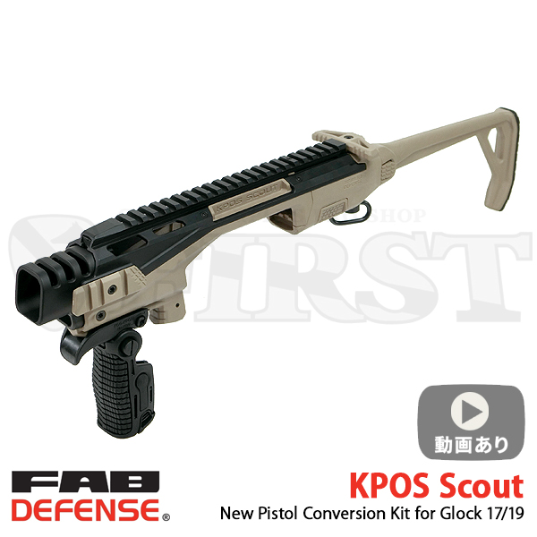 KPOS Scout Glockカービンキット 2トーンFDE (スタンダードストックVer.)