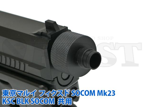SAS23R マルイ/KSC共用 ソーコム Mk23用 サイレンサーアダプター M16正ネジ→M14逆ネジ