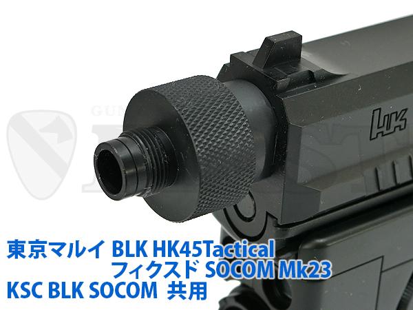 SAS45R マルイHK45T&マルイ/KSC ソーコム Mk23用 サイレンサーアタッチメント M16正ネジ→M14逆ネジ