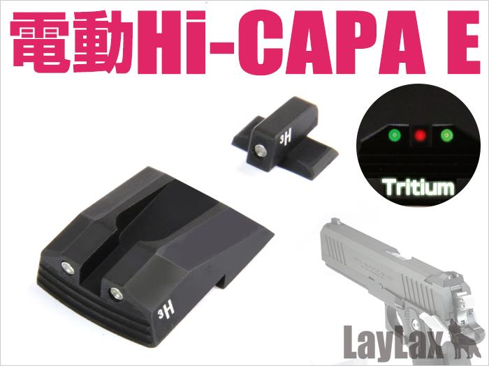 【廃盤】マルイ 電動ハンドガン ハイキャパE トリチウムサイト