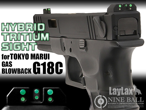 マルイ ガスブローバック G18C/G19 ハイブリッド トリチウムサイト