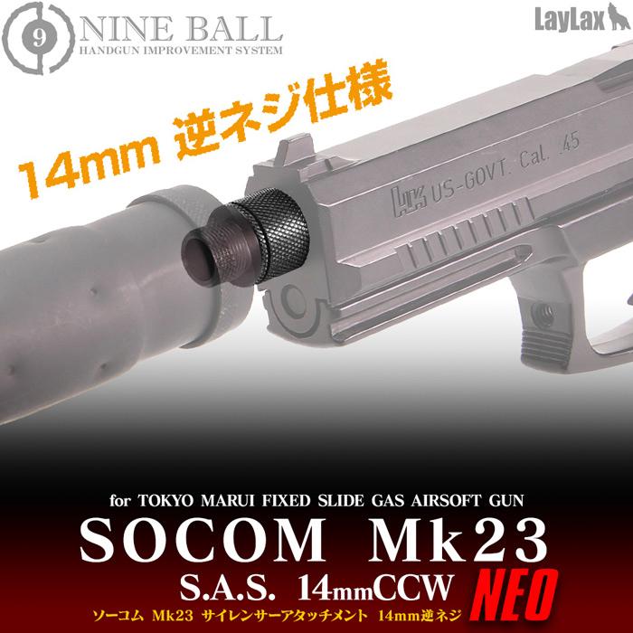 マルイ ソーコムMk23 サイレンサーアタッチメントNEO (14mm逆ネジ)