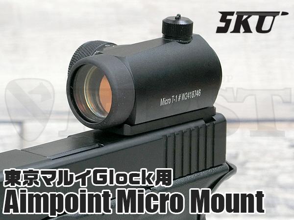 5KU Aimpoint マイクロ ドットサイト マウント マルイ G17用