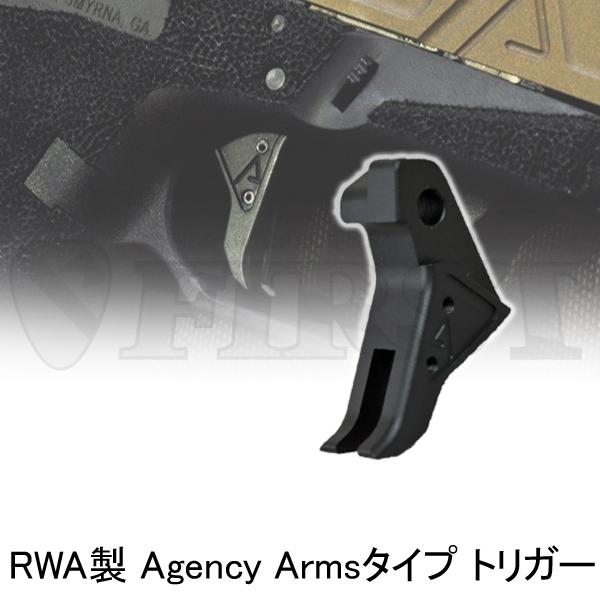 RWA製 Agency Armsタイプ トリガー Black (東京マルイG17対応)