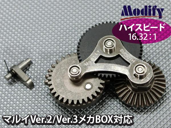 【アウトレット特価】GB-09-23 スピードギアセット マルイVer.2/Ver.3メカBOX対応