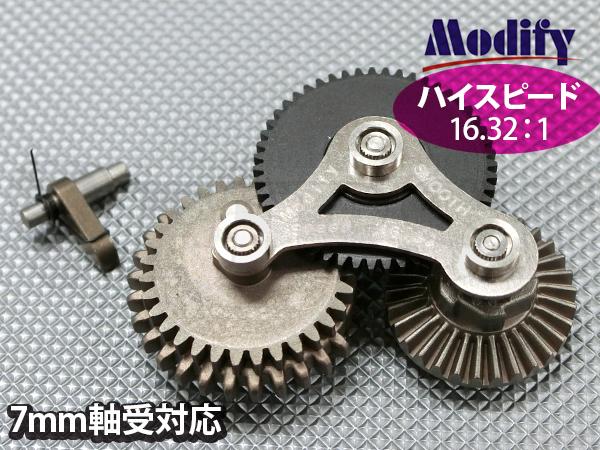 【アウトレット特価】GB-09-25 スピードギアセット 7mm軸受対応