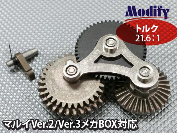 【アウトレット特価】GB-09-20 トルクギアセット マルイVer.2/Ver.3メカBOX対応