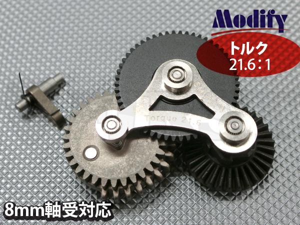 【アウトレット特価】GB-09-26 トルクギアセット 8mm軸受対応