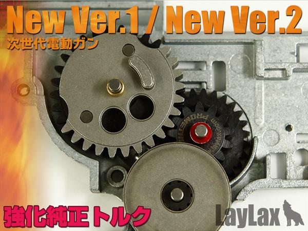EGハードギア 次世代電動ガン New Ver.1/2 強化純正トルク