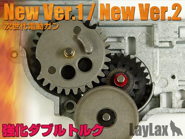 EGハードギア 次世代電動ガン New Ver.1/2 強化ダブルトルク