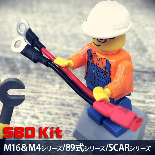 SBDキット (M16/M4シリーズ、89式シリーズ、SCARシリーズ)