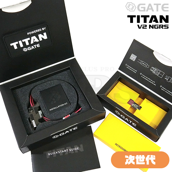 GATE TITAN NGRS New Ver.2用 アドバンスドセット(後方配線用)