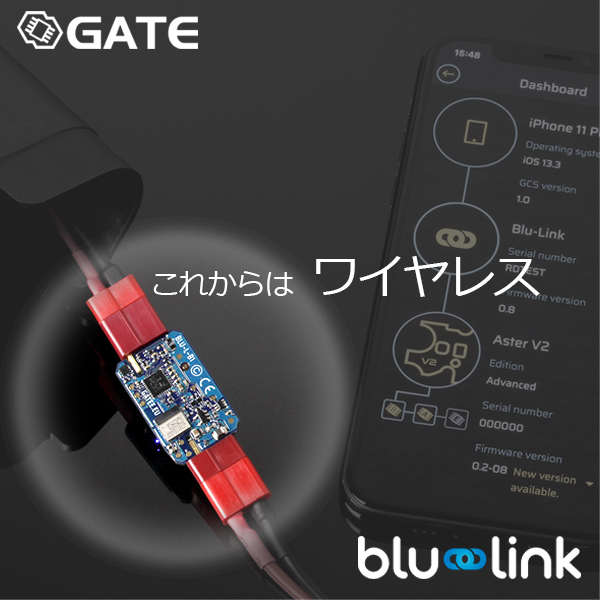 GATE Blu-Link for GATEコントロールステーション