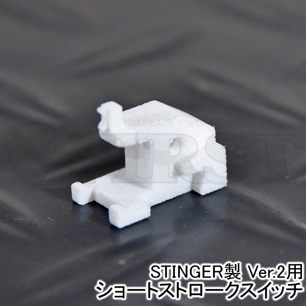 STINGER製 Ver.2用 ショートストロークスイッチ
