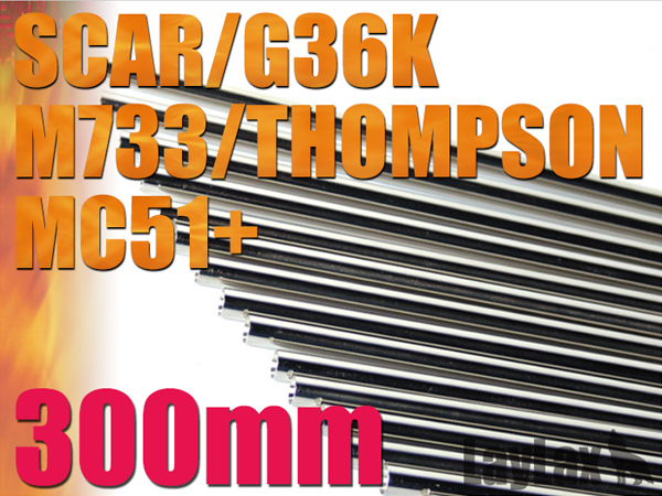 EG バレル 300mm 次世代 SCAR-H/-L/G36K/レシー/M733/トンプソン/MC+(プラス)