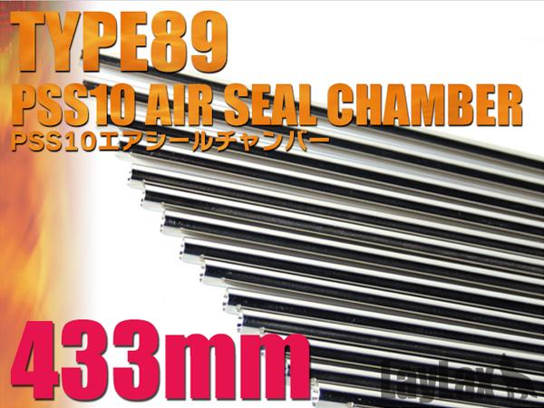 EG バレル 433mm 89式/PSS10エアシールチャンバー対応