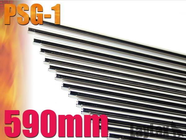 EG バレル 590mm PSG-1