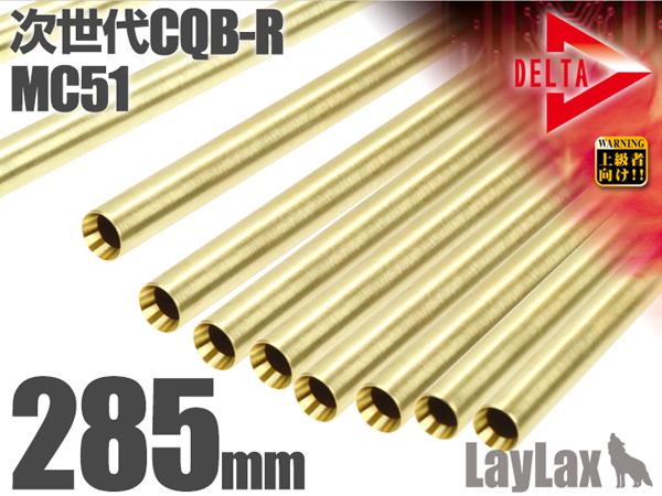デルタストライクバレル 285mm MC51/次世代 CQB-R