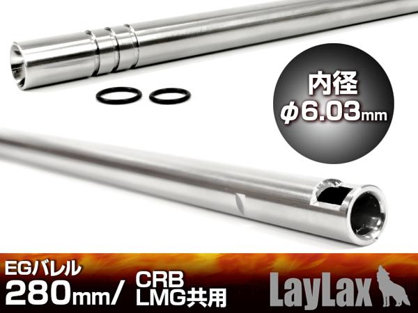 EG バレル 280mm KRYTAC CRB/LMG専用