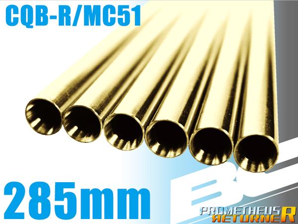 BCブライトバレル 285mm MC51/次世代 CQB-R