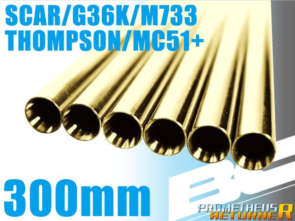 BCブライトバレル 300mm 次世代 SCAR-H/-L/G36K/レシー/M733/トンプソン/MC+(プラス)