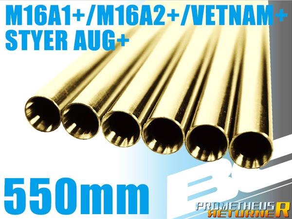 BCブライトバレル 550mm M16A1/A2/VN/AUG+(プラス)