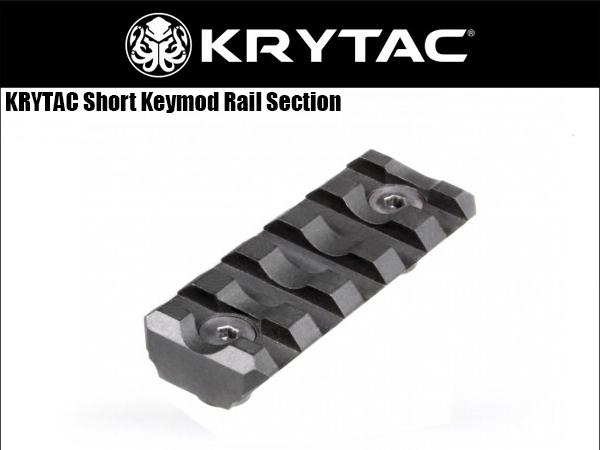 KRYTAC純正 Keymodレイル S