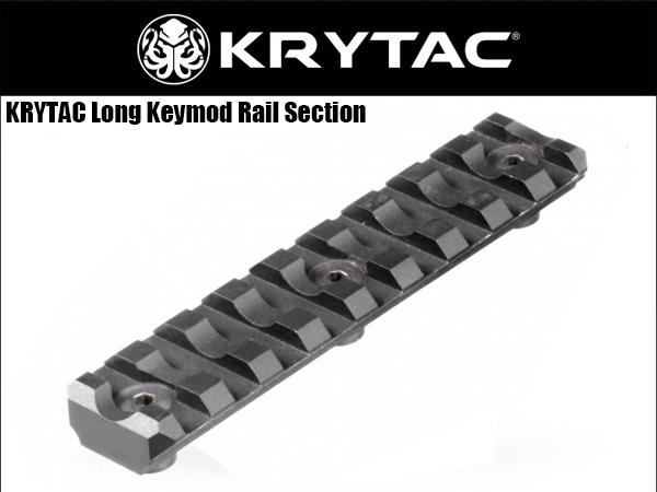KRYTAC純正 Keymodレイル L