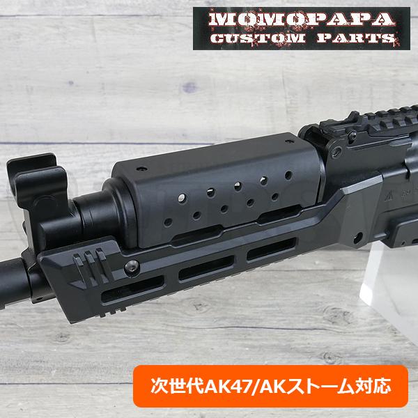 次世代AK47/AKストーム対応 パンチングアッパーハンドガード