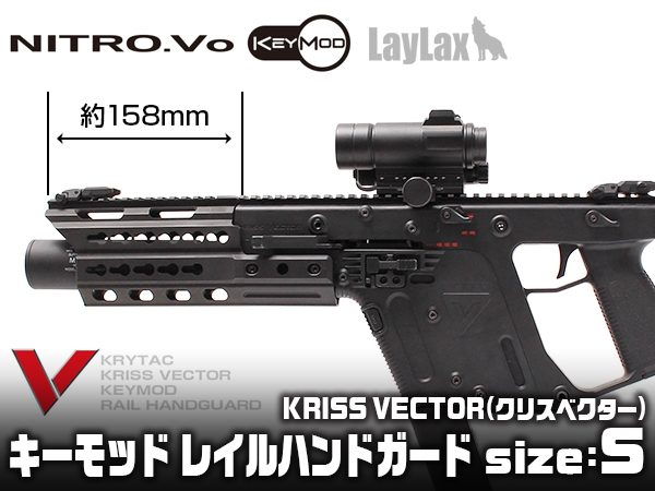 KRYTAC KRISS VECTOR(クリスベク...