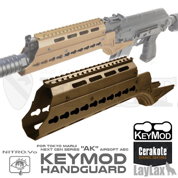 【限定】マルイ 次世代AK Keymod(キーモッド)ハンドガード セラコートVer. バーントブロンズ