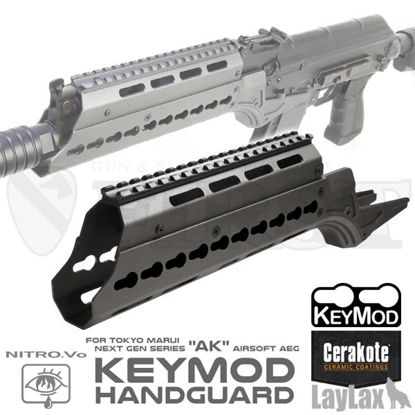 【限定】マルイ 次世代AK Keymod(キーモッド)ハンドガード セラコートVer. タングステン