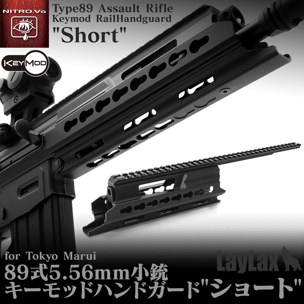 マルイ 89式 KeyMod(キーモッド) ハンドガード ショート