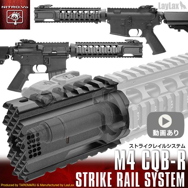 M4 CQB-R ストライクレイルシステム