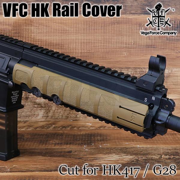 VFC HKレイルカバー G28/HK417Cutted RAL8000