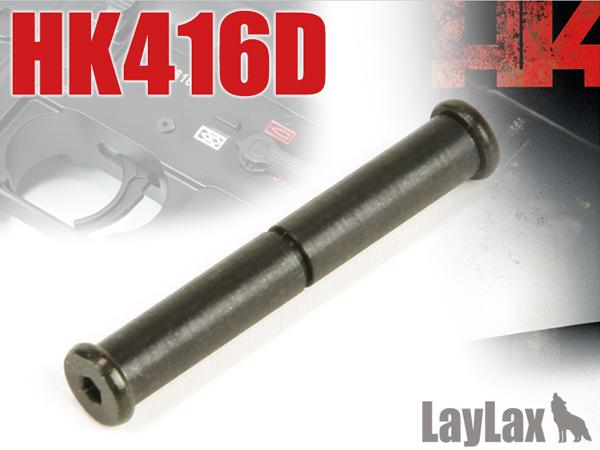 トリガーロックピン マルイ 次世代電動ガン HK416D