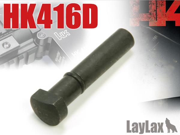 ハードフレームロックピン/スムース マルイ 次世代電動ガン HK416D