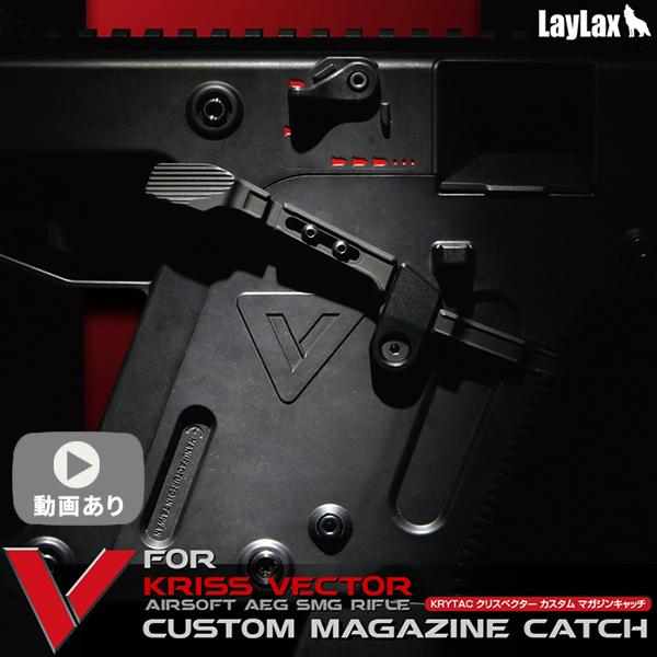 【新商品予約】KRYTAC クリスベクター カスタムマガジンキャッチ
