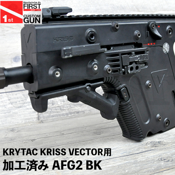 KRYTAC KRISS VECTOR(クリスベクター)用 加工済み AFG2 BK