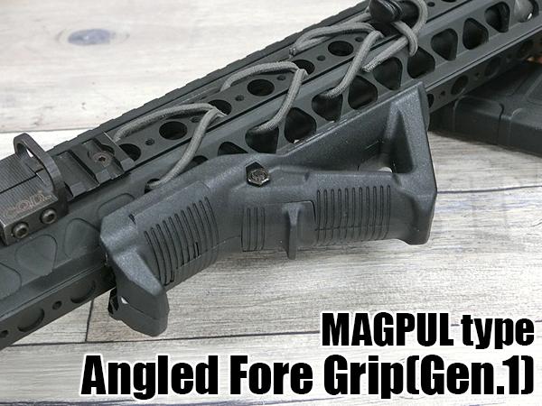マグプルタイプ AFG (アングルドフォアグリップ) BK